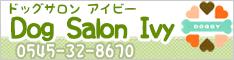 富士市のドッグサロンIvy(アイビー)犬のトリミング カット専門店